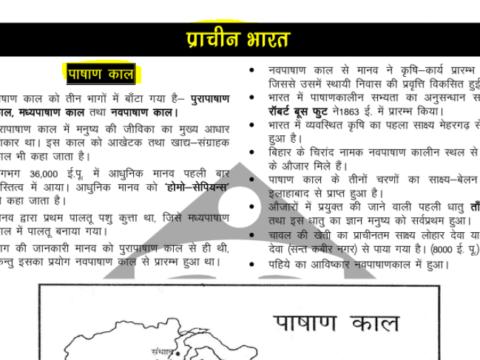 प्राचीन भारत की सम्पूर्ण इतिहास की पीडीऍफ़