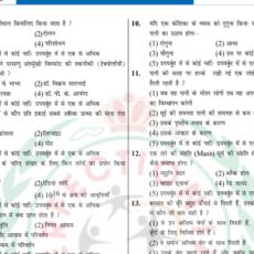 2100+ Physics MCQ In Hindi PDF Download