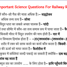 500 Most Important General Science Question Answer PDF
