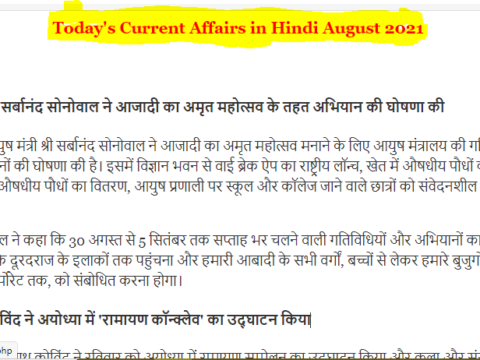 Current Affairs 30 August 2021 In Hindi