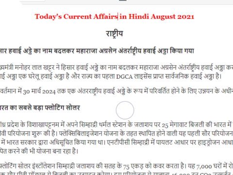 Current Affairs August 2021