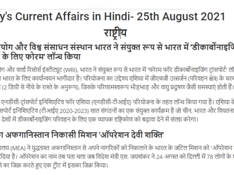 Current Affairs 25th August 2021 In Hindi