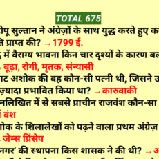Important History Question Answer In Hindi
