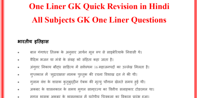 One Liner GK Quick Revision in Hindi
