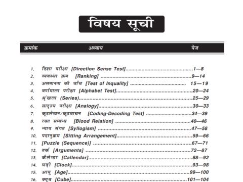 Reasoning Book In Hindi PDF