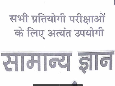 Arihant GK Book In Hindi PDF Donwload