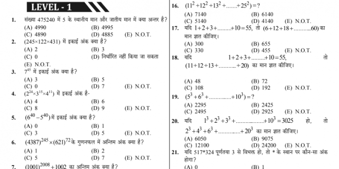 Math Books For RRB NTPC Exams PDF