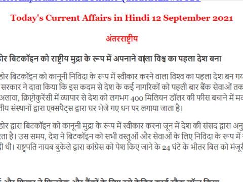 Current Affairs 12 September 2021 In Hindi