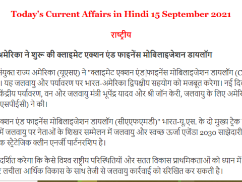 Current Affairs 15 September 2021 In Hindi