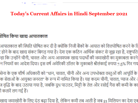 Current Affairs 2 September 2021 In Hindi
