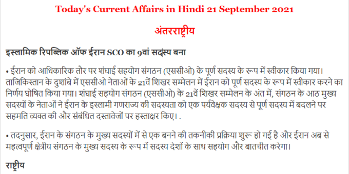 Current Affairs 21 September 2021 In Hindi