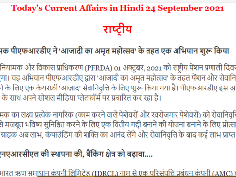 Current Affairs 24 September 2021 In Hindi