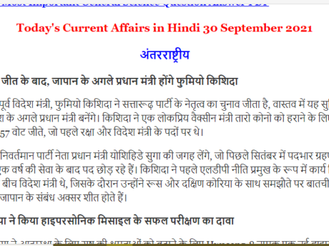 Current Affairs 30 September 2021 In Hindi