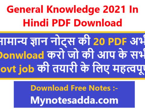 General Knowledge 2021 In Hindi PDF Download