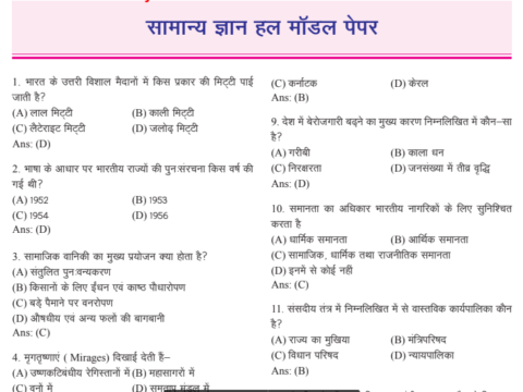 General Knowledge Question Answer In Hindi