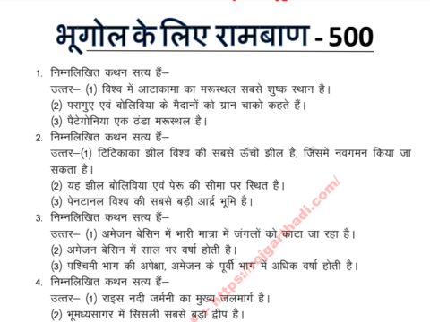 Geography Questions and Answers PDF in Hindi