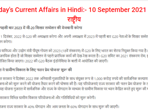 Important Current Affairs 10 September 2021 In Hindi