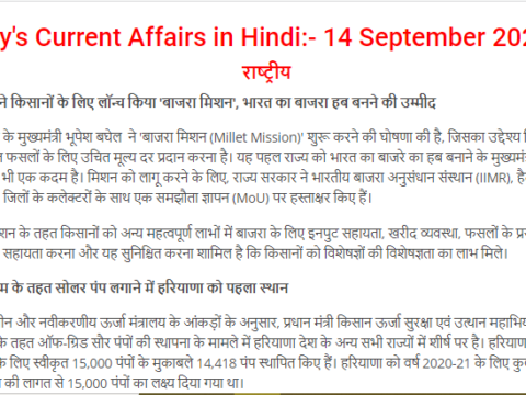 Important Current Affairs 14 September 2021 In Hindi