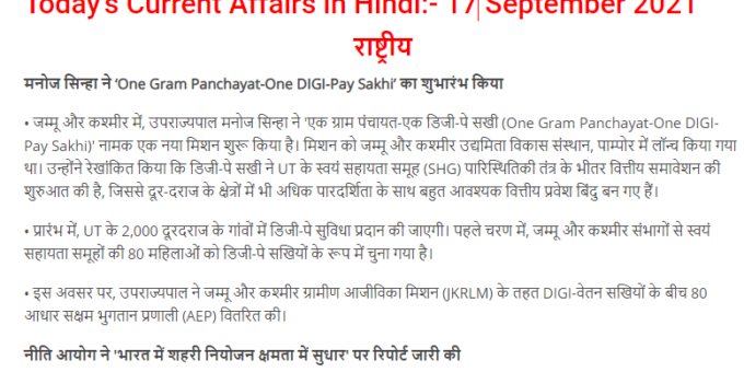 Current Affairs 17 September 2021 In Hindi