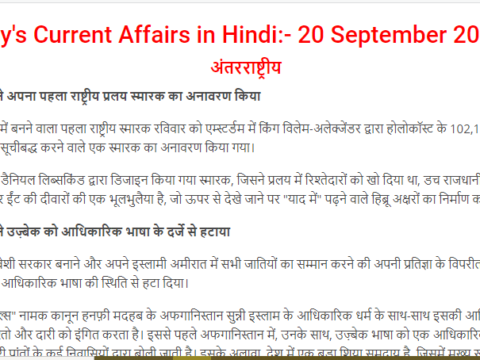 Important Current Affairs 20 September 2021 In Hindi