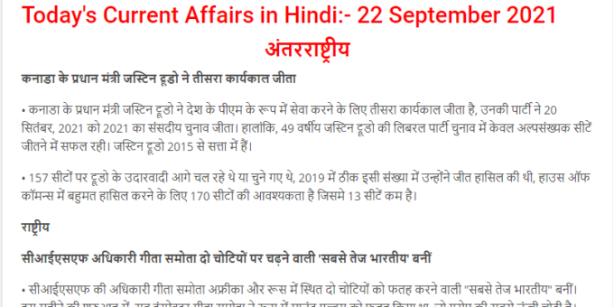 Important Current Affairs 22 September 2021 In Hindi