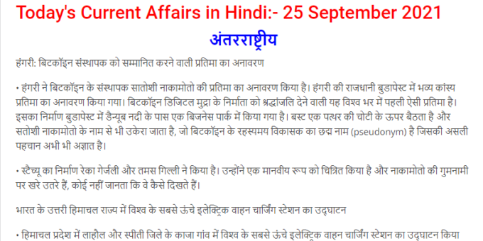 Important Current Affairs 25 September 2021 In Hindi