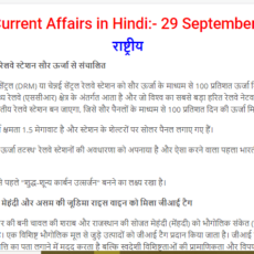 Important Current Affairs 29 September 2021 In Hindi