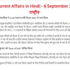 Important Current Affairs 6 September 2021 In Hindi