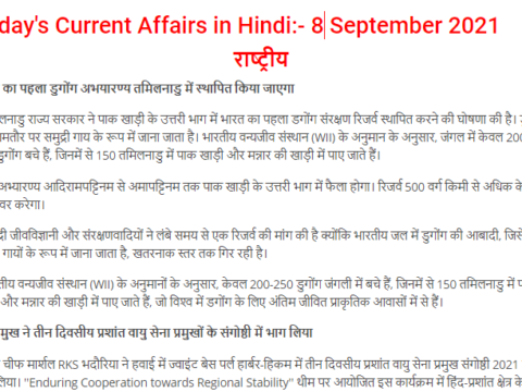 Important Current Affairs 8 September 2021 In Hindi