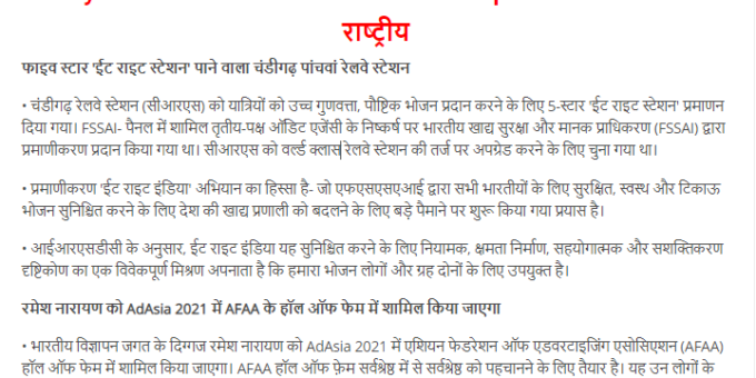 Important Current Affairs 9 September 2021 In Hindi