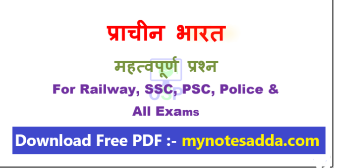 Important History In Hindi Notes PDF For All Competitive Exam