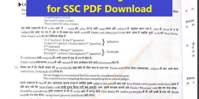 MB PublicatioMB Publication English Book for SSC PDF Downloadn English Book for SSC PDF Download