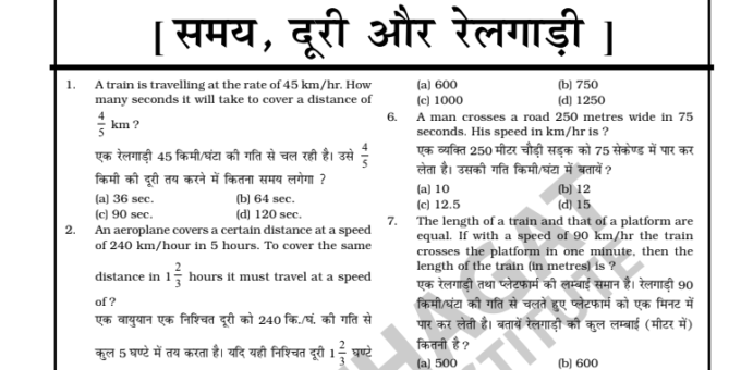Maths Time Distance And Train Question Answer PDF