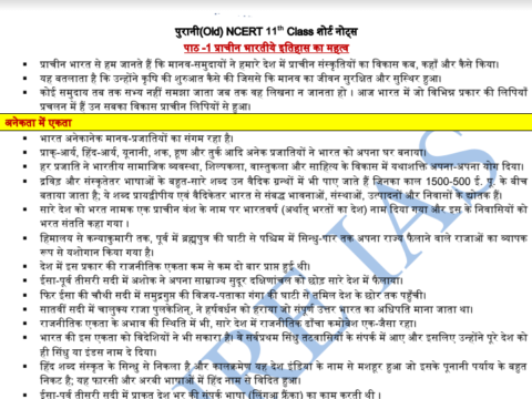 Old NCERT प्राचीन भारत Short Notes in Hindi