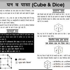 Reasoning Cube And Dice Question Answer