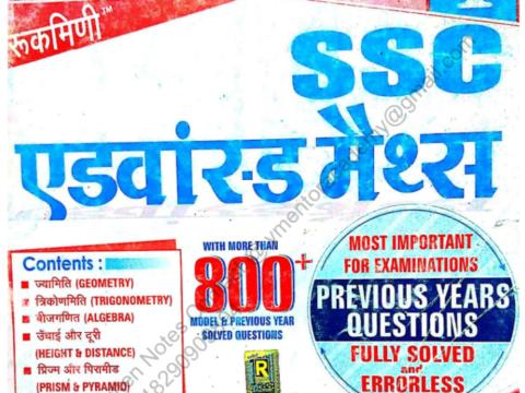 Advance Math Book PDF Download