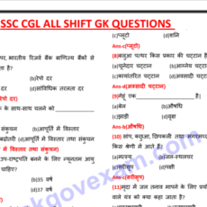 GK SSC Previous Year Questions in Hindi PDF.