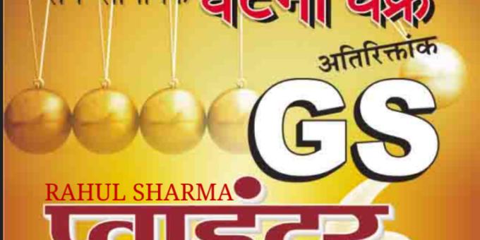 General Science in Hindi PDF