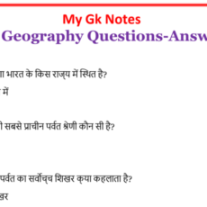 Geography Questions Answers PDF in Hindi