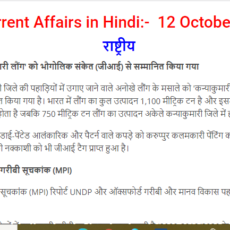 Important Current Affairs 12 October 2021 In Hindi
