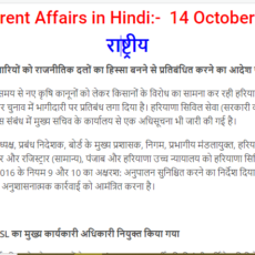 Important Current Affairs 14 October 2021 In Hindi
