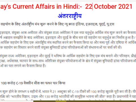 Important Current Affairs 22 October 2021 In Hindi