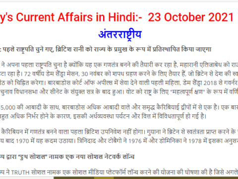 Important Current Affairs 23 October 2021 In Hindi