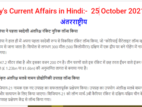 Important Current Affairs 25 October 2021 In Hindi