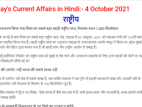 Important Current Affairs 4 October 2021 In Hindi