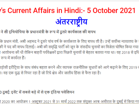 Important Current Affairs 5 October 2021 In Hindi