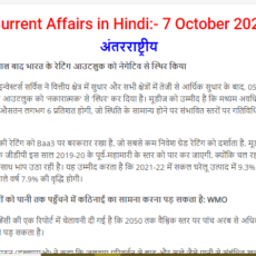 Important Current Affairs 7 October 2021 In Hindi