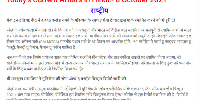 Important Current Affairs 8 October 2021 In Hindi