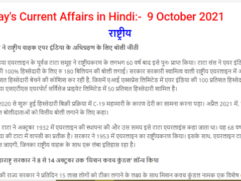 Important Current Affairs 9 October 2021 In Hindi
