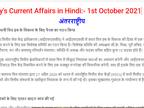 Important Current Affairs1st October 2021 In Hindi